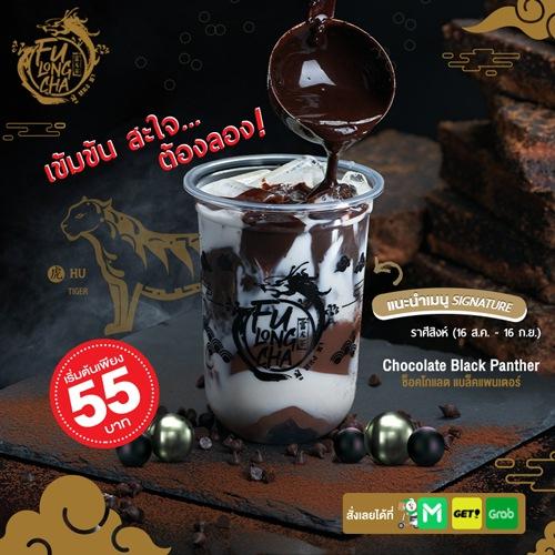 chocolate-bp